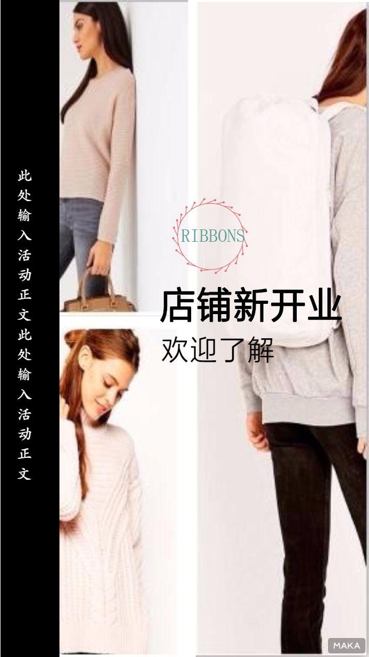 简约时尚人物服装店浅色促销海报模板