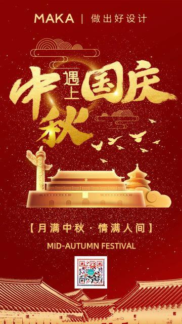 红色喜庆中秋节国庆节海报