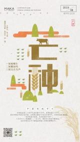 创意简约扁平创意字体稻田小麦稻草人芒种节气日签心情语录早安二十四节气宣传海报