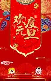 中国红金字商务企业欢度元旦贺卡