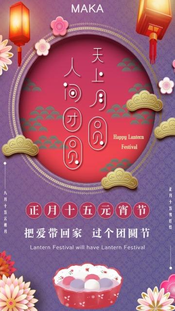 元宵节红色时尚活力风格宣传促销海报