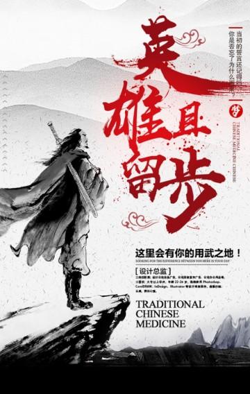 中国风创意招聘海报 酷炫