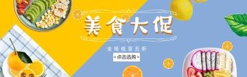 清新活力餐饮美食促销推广电商banner