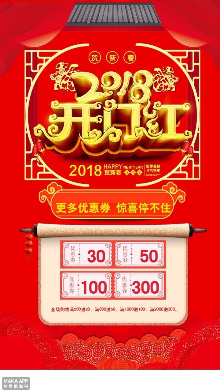 2018开门红优惠券新年商场促销新春贺卡活动