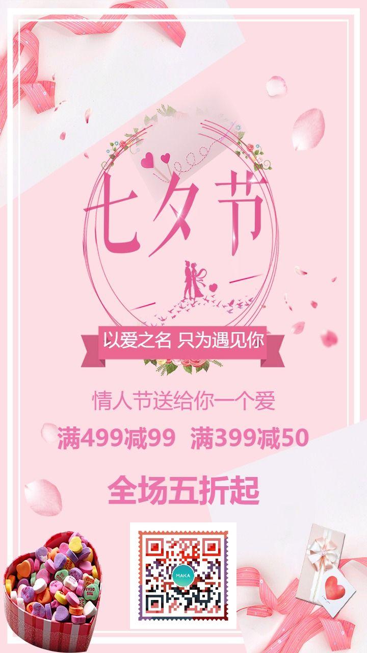 时尚简约七夕促销