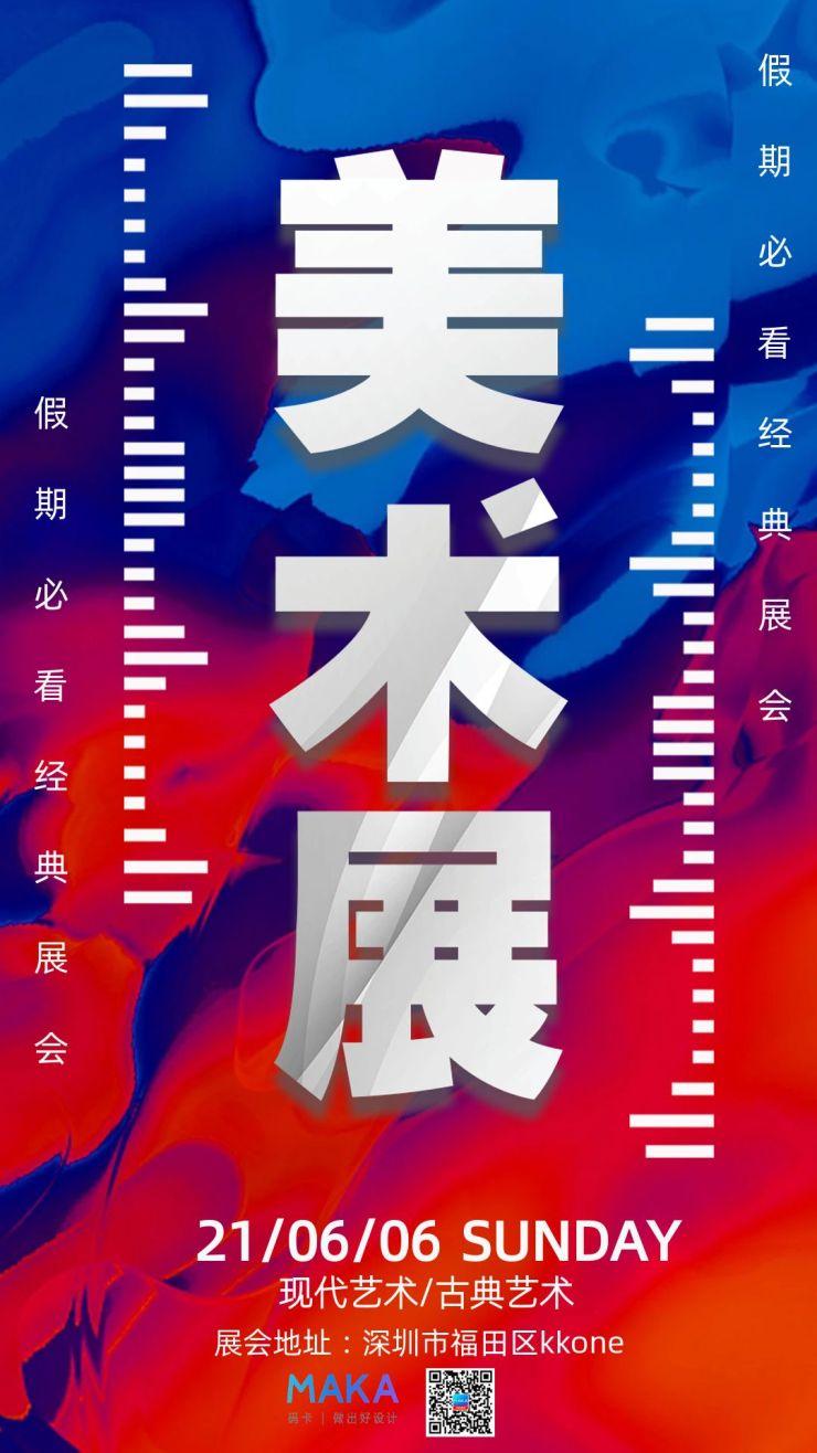 艺术展拼接渲染宣传海报