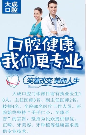 口腔医院宣传,牙科店铺推广广告