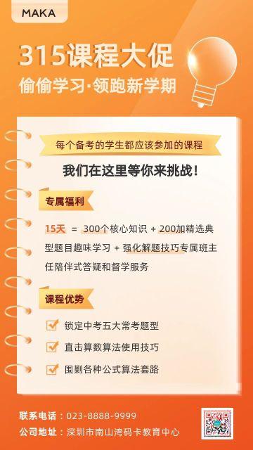 橙色简约风格315教育行业课程促销海报