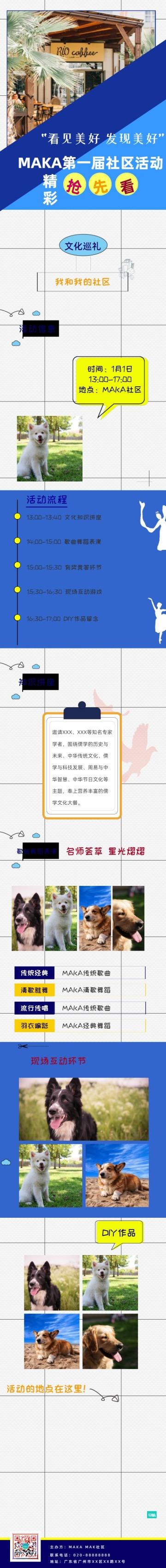 社区活动宣传推广新闻报道蓝色简约长页H5