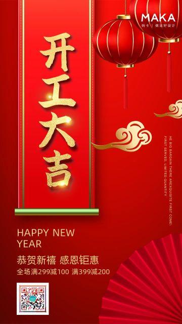 红色喜庆风格企业开工大吉活动促销海报