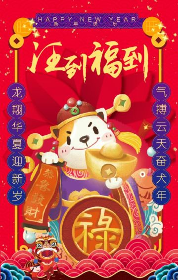 瑞狗迎春—企业新年祝福贺卡