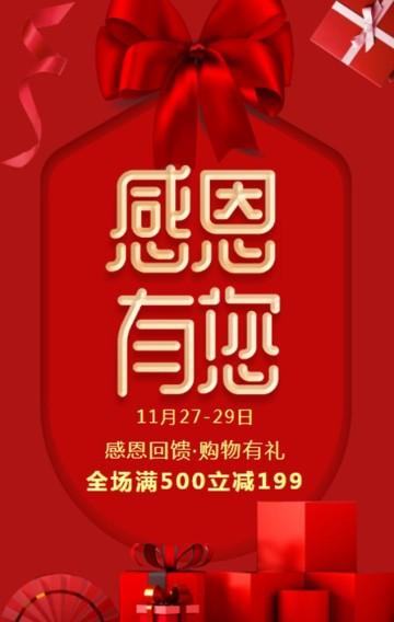 红色喜庆感恩节商家促销宣传H5模板