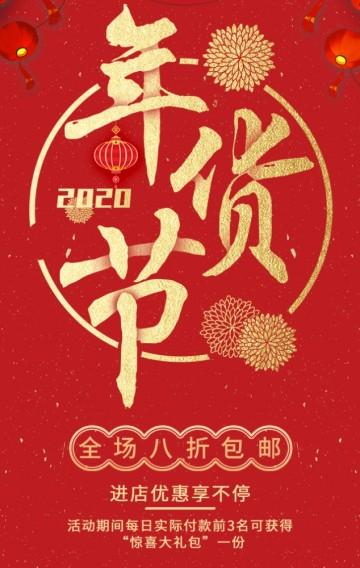 喜庆红色2020年货节电商商场春节促销
