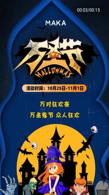 蓝色卡通万圣节狂欢派对节日促销宣传视频