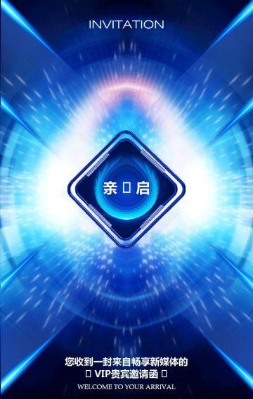 炫酷快闪高端蓝色科技商务会议会展招商发布会邀请函H5