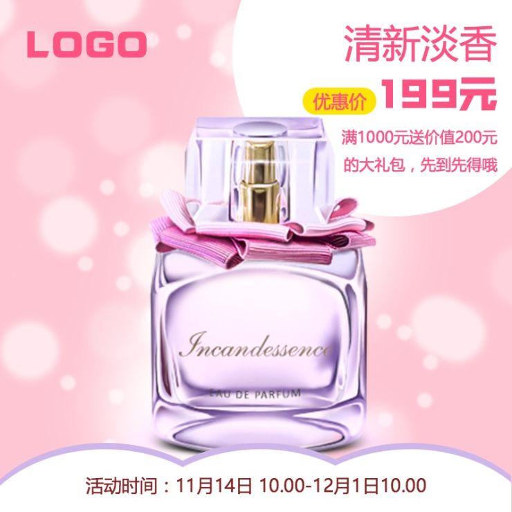 美妆唯美浪漫化妆品香水电商店铺主图