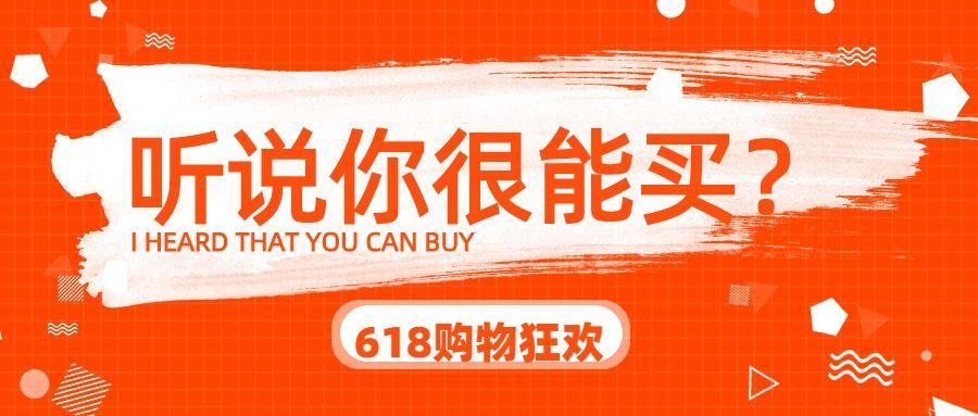 橙色简约促销活动电商公众号首图