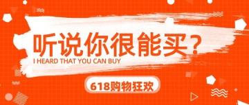 淘宝天猫618年中大促活动电商海报