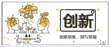 创新励志正能量团队建设公众号封面头图