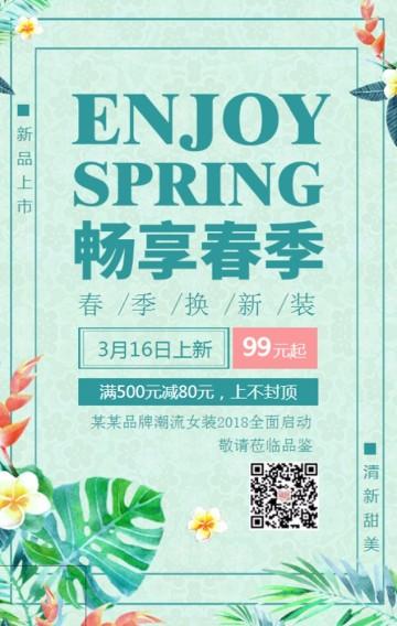 森系文艺清新春季女装新品促销