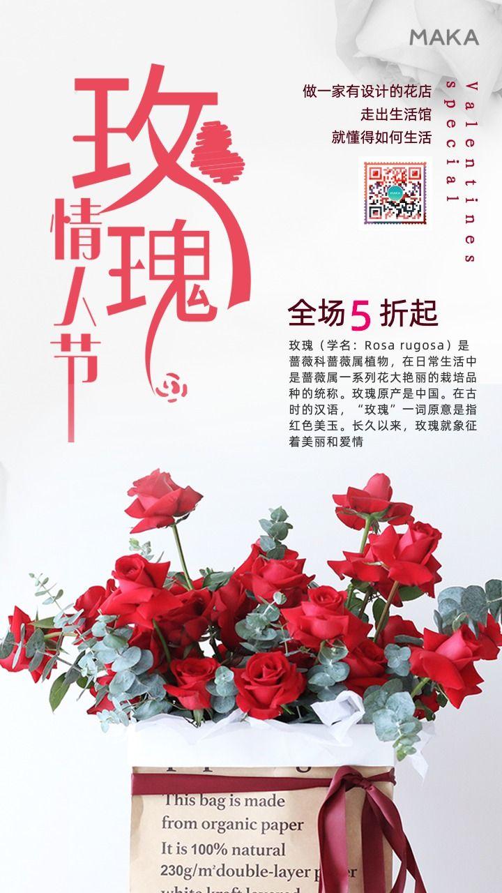 白色浪漫514情人节促销活动鲜花手机海报
