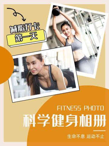 科学健身相册打卡运动减肥