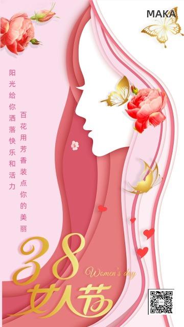 粉色暖心唯美38妇女节女神节女王节日签手机海报模版