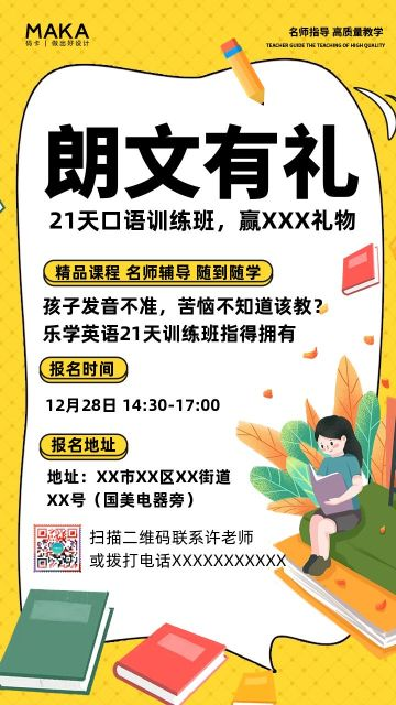 黄色卡通教育行业口语培训招生宣传海报