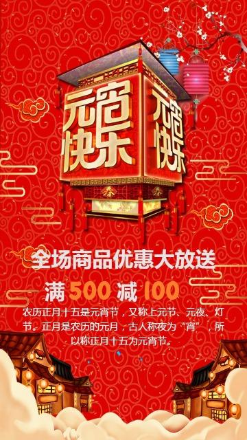 元宵节大气中国红店铺促销海报