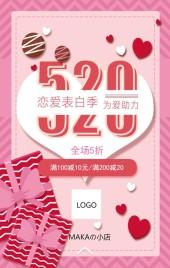 清新文艺/促销/520/产品促销活动/情人节/H5