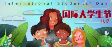 手绘风国际大学生节公众号首图