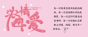 512母亲节清新母爱微信公众号封面大图