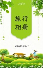 旅行相册/毕业相册/旅行纪念册/个人写真/旅行日记/闺蜜相册/通用创意相册/旅行日记/绿色小清新电子