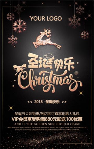 圣诞节活动促销黑金大气梦幻H5