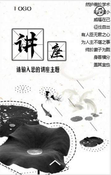 讲座/沙龙/论坛/分享会/中国风古风水墨报名邀请