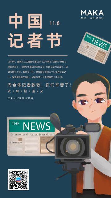 深蓝色简约插画风格中国记者日公益宣传海报