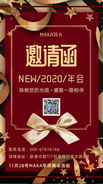金色高端大气年会邀请函周年庆活动宣传海报