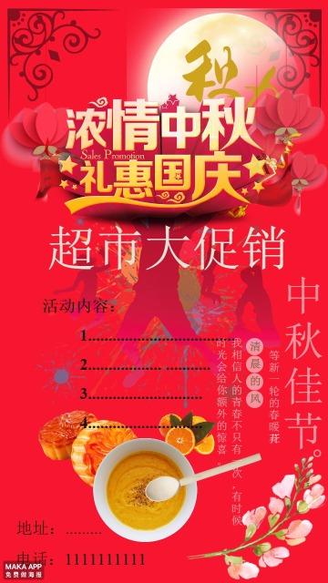 红色中国风国庆中秋双节商店超市节日促销手机海报