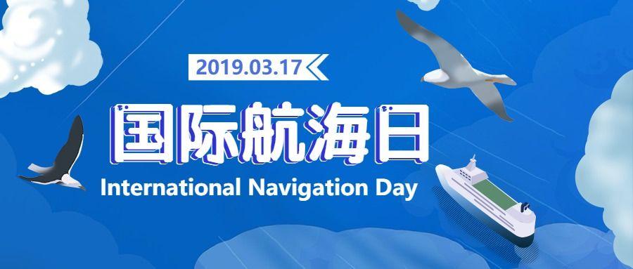 国际航海日 简约公益宣传公众号封面