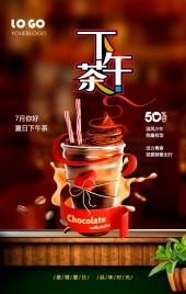 夏日下午茶唯美温馨风奶茶甜品咖啡店促销H5