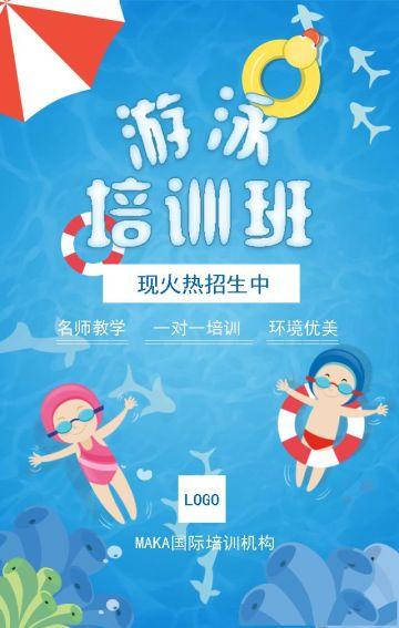 游泳培训 教育机构 少儿培训 招生简章 卡通 可爱
