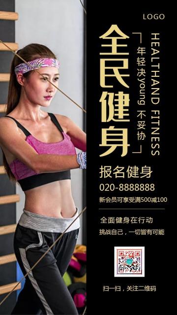 简约全民健身中心会所体育训练运动私教健身瘦身减肥会员优惠宣传海报