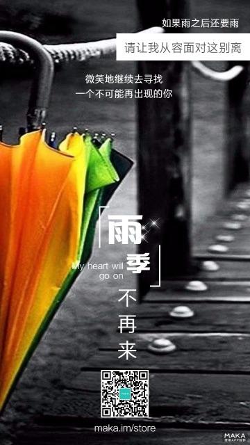 微店雨季日签心情物语海报