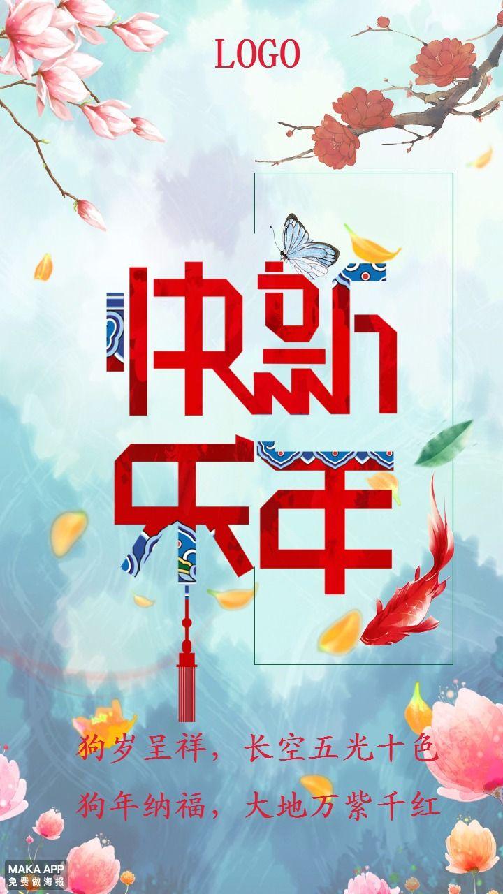 中国风新年祝福