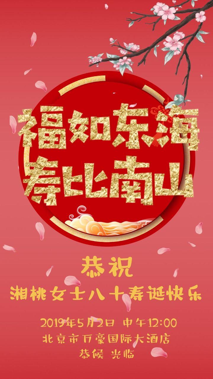 寿宴请柬老人生日快乐中国风大红喜庆海报