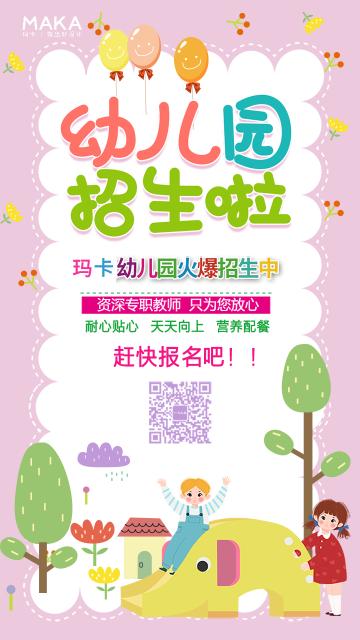 简约可爱多彩粉色气球幼儿园招生早教园招生开学开学宣传海报