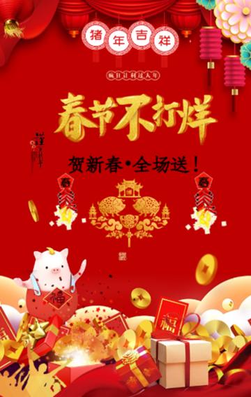 春节优惠,促销,新年促销,节日促销,新品促销,新年,春节,优惠,春节不打折