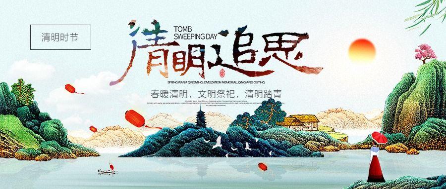 传公众号封面头条中国风清明节中国传统文化习俗宣传