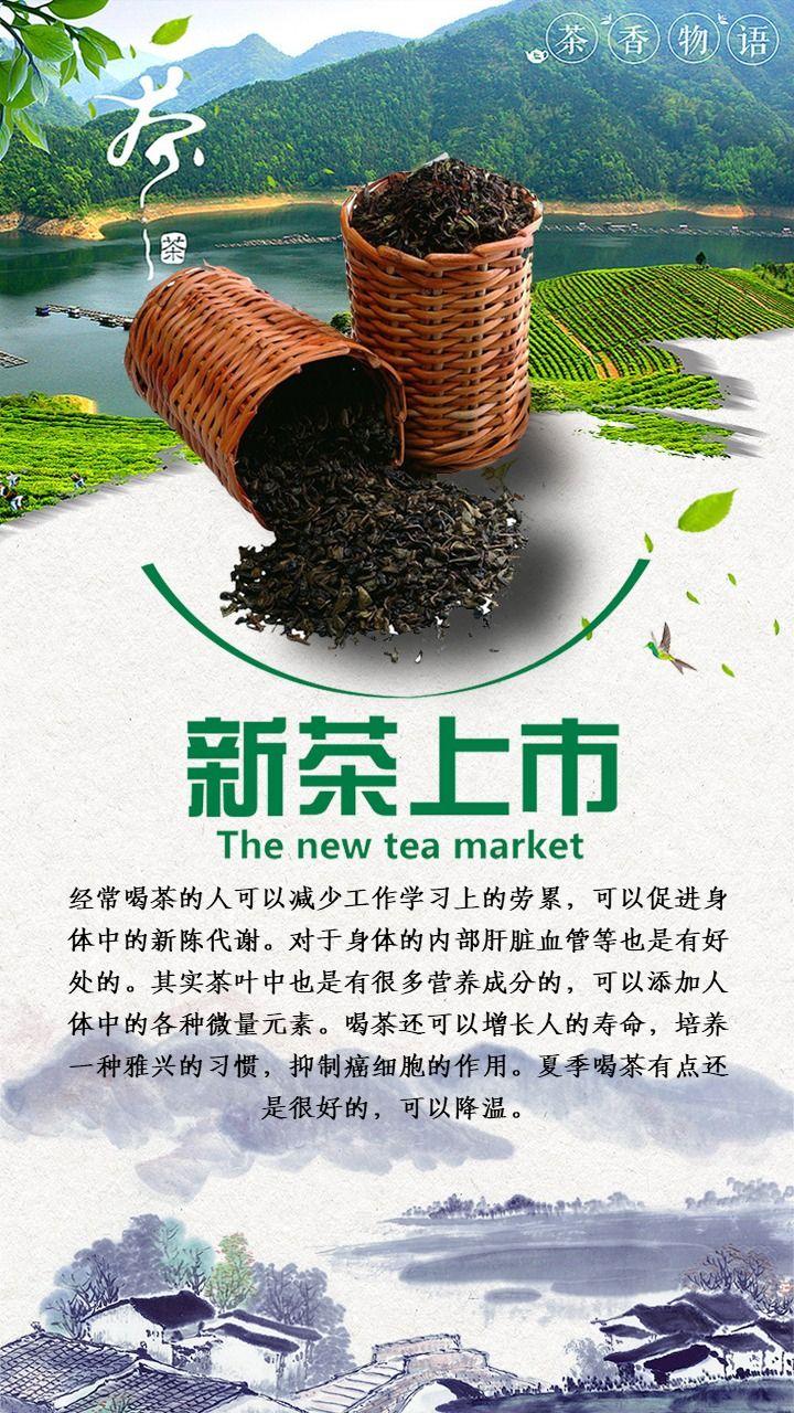 新茶上市 清新一夏