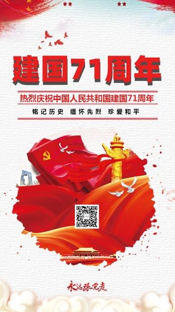 红色复古十一国庆节71周年纪念日国庆祝福国庆节贺卡海报手机版